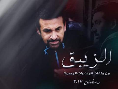 moslsal al zayba9