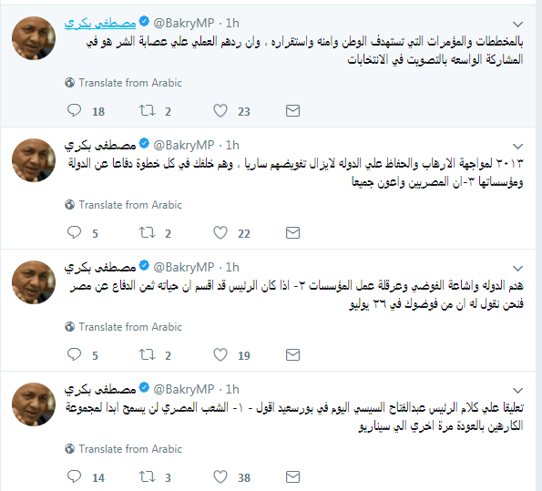 مصطفى بكرى
