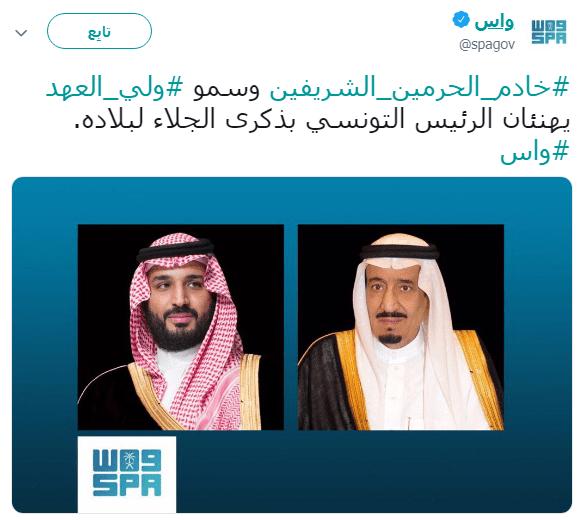 276117 وكالة الأنباء السعودية - الملك سلمان وولى عهده يهنئان الرئيس التونسى بذكرى الجلاء