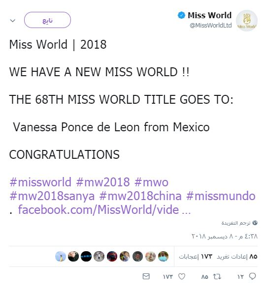 حساب ملكة جمال العالم