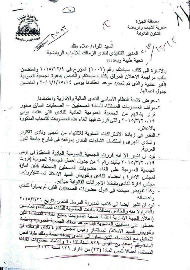 خطاب آخر من أحمد صالح مدير مديرية الشباب والرياضة بالجيزة الى علاء مقلد المدير التنفيذي للزمالك (1)
