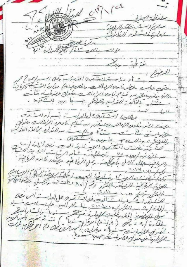 مذكرة  من أحمد صالح مدير مديرية الشباب والرياضة بالجيزة الى شكري محمد حسن (1)
