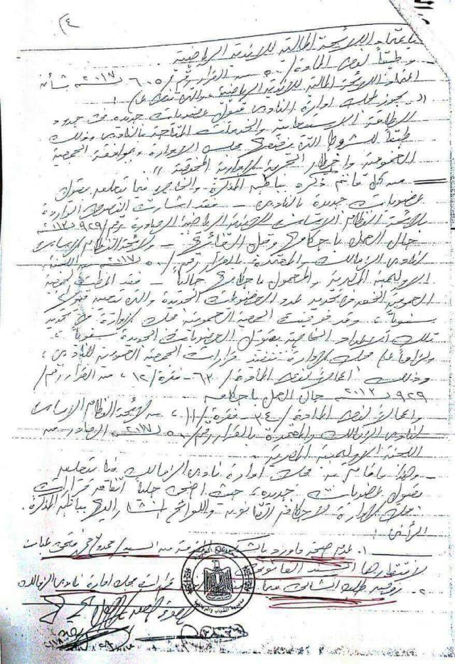 مذكرة  من أحمد صالح مدير مديرية الشباب والرياضة بالجيزة الى شكري محمد حسن (4)