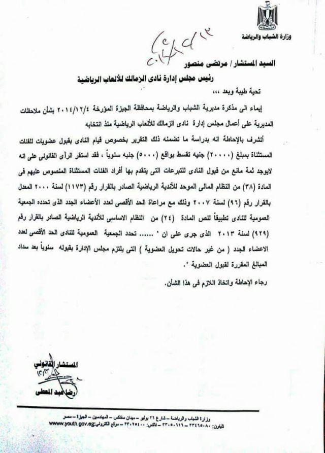 خطاب من المستشار القانوني لوزارة الشباب والرياضة  إلى مرتضى منصور
