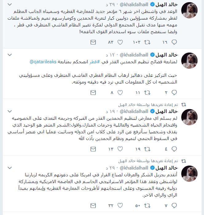 """خالد الهيل: مؤتمر للمعارضة القطرية بأمريكا يونيو المقبل لفضح نظام """"الحمدين"""""""