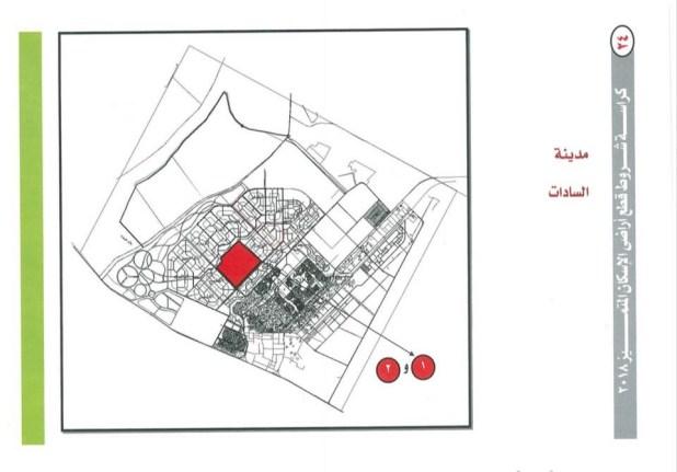كراسة شروط حجز أراضى الإسكان المتميز فى 16 مدينة جديدة (27)