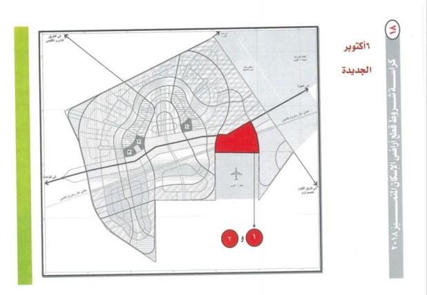 كراسة شروط حجز أراضى الإسكان المتميز فى 16 مدينة جديدة (21)