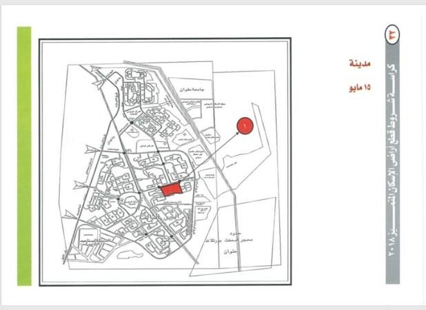 كراسة شروط حجز أراضى الإسكان المتميز فى 16 مدينة جديدة (32)