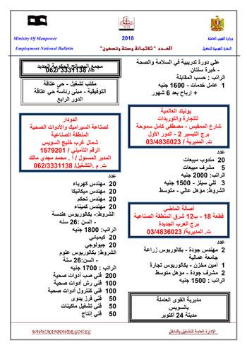820182112250228-jornal_new_in_396_in-6