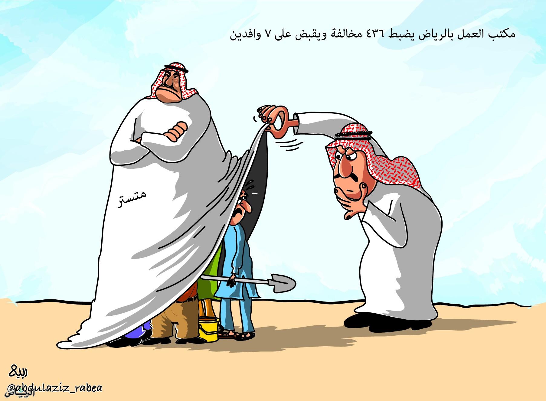 كاريكاتير صحيفة سعودية مكتب العمل بالرياض يضبط 436 مخالفة