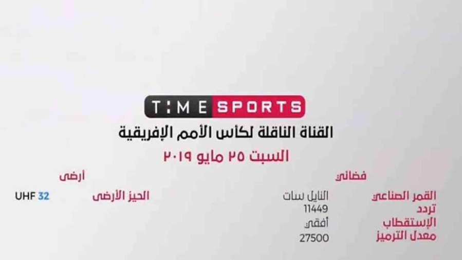 تعرف علي تردد قناة تايم سبورت الفضائي و الأرضي اليوم السابع