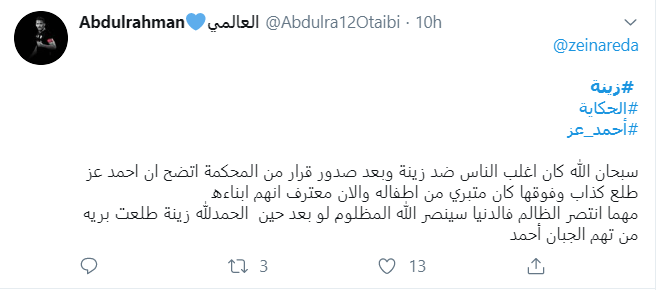 Tweets in solidarity with Zina in her case against Ahmed Ezz