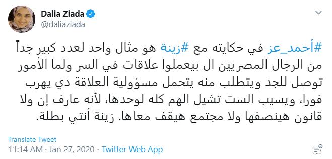 Dalia Ziada supports Zeina in her case against Ahmed Ezz