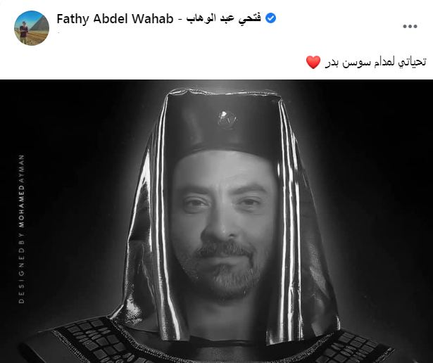Fathy Abdel Wahab