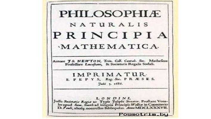الصفحة الأولى لكتاب نيوتن