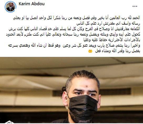 كريم عبده