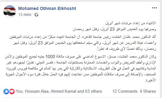 منشور الدكتور محمد الخشت رئيس جامعة القاهرة