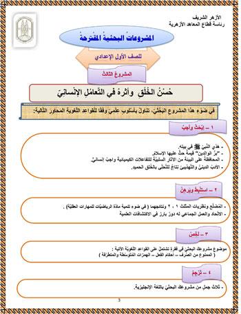 الصف الأول الاعدادي (3)