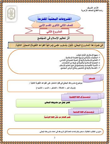 الثاني الثانوي أدبي (2)