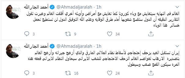 احمد الجار الله على تويتر