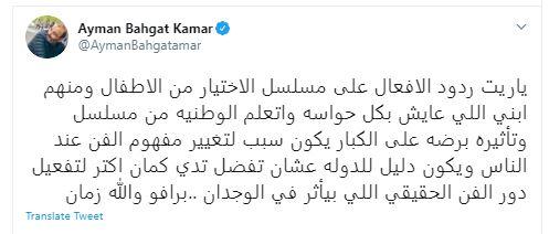 The author and scriptwriter Ayman Bahgat Qamar