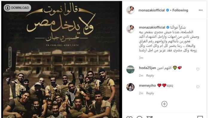 Actress Mona Zaki via Instagram