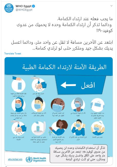 Safe way to wear medical masks (3)