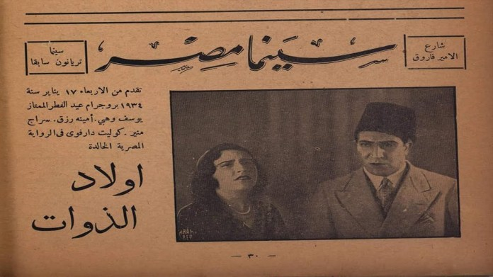 """The film """"The Children of Daughters"""" was first shown in 1932"""