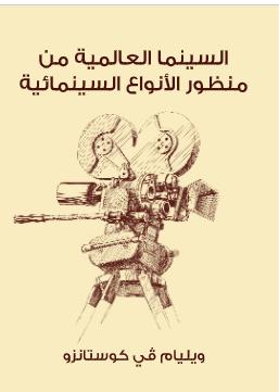 For world cinema