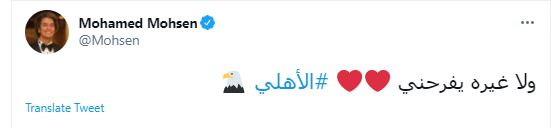 Muhammad Mohsen via Twitter