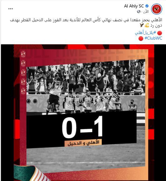 Al-Ahly via Facebook