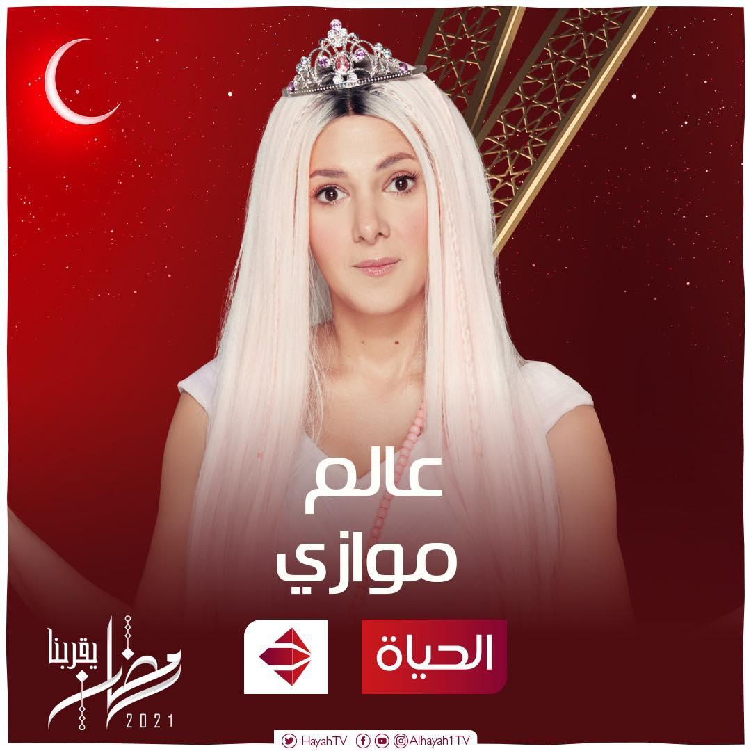 "Donia Samir Ghanem featured on TV series ""Alam Mawazy"""