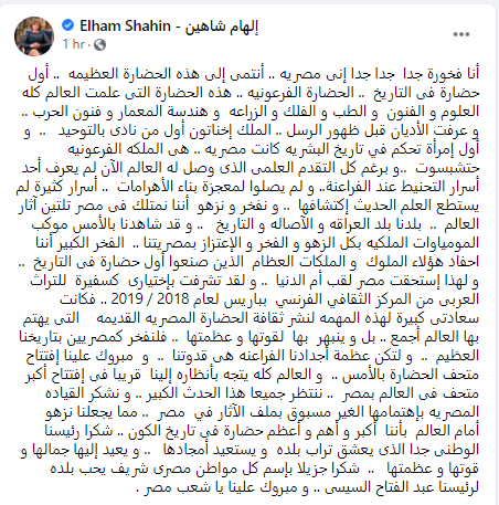 Post Elham Shaheen about the mummies parade