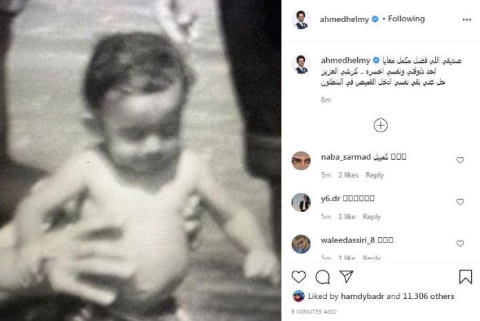 Ahmed Helmy on Instagram