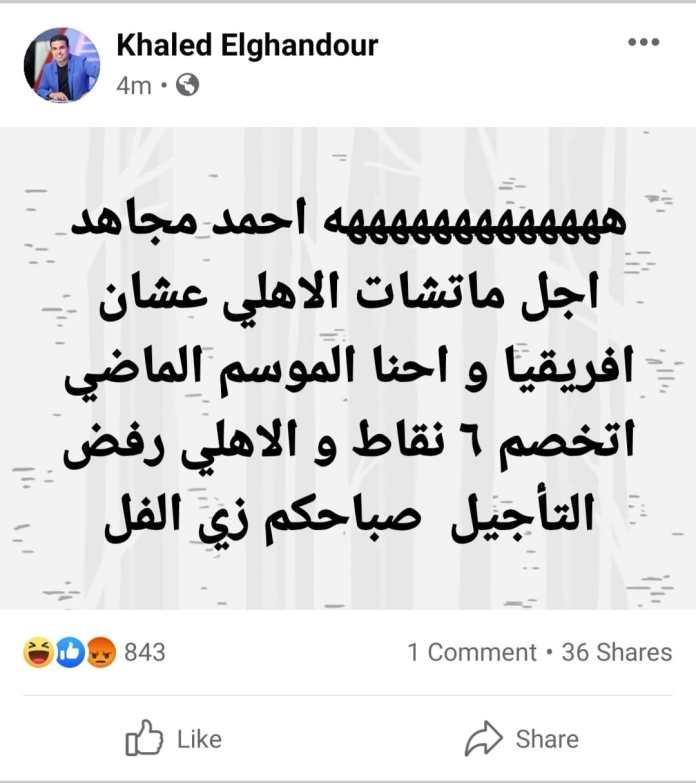 Khaled El-Ghandour
