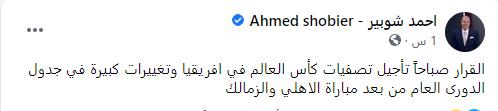 Ahmed Schubert