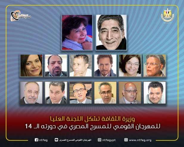 اللجنة العليا للمهرجان القومي للمسرح المصري