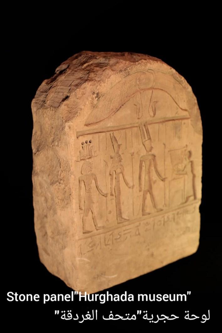 لوحه حجرية متحف الغردقة