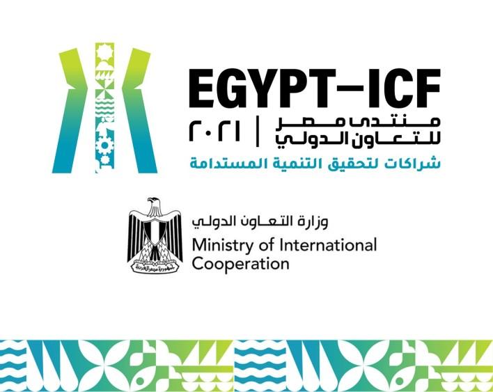 منتدى مصر للتعاون الدولي والتمويل الإنمائي