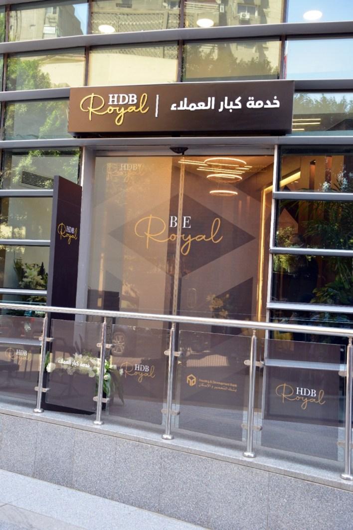 بنك التعمير والإسكان يطلق خدمة كبار العملاء HDB Royal (5)