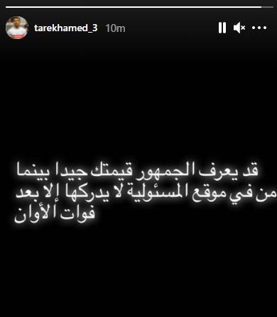 Tariq Hamed