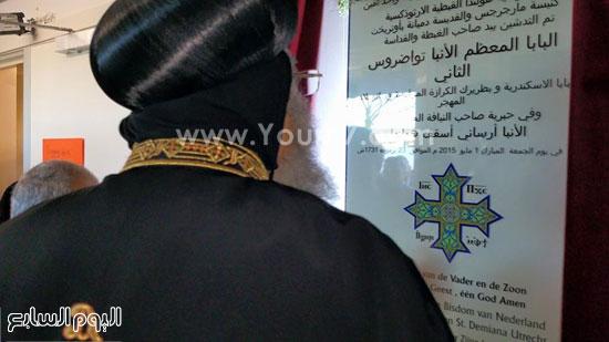 صاحب القداسة يفتتح كنيسة الشهيد العظيم مارجرجس والقديسة دميانة -اليوم السابع -5 -2015