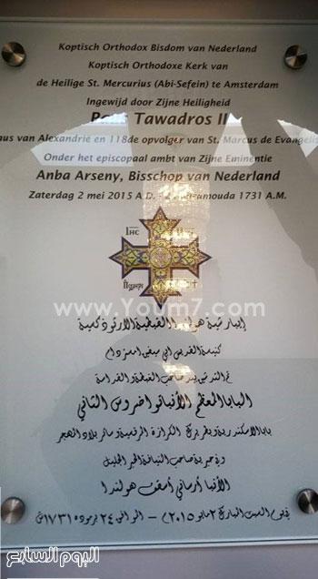 اللوحة التذكارية التى تؤرخ لتدشين كنيسة الشهيد أبو سيفين -اليوم السابع -5 -2015