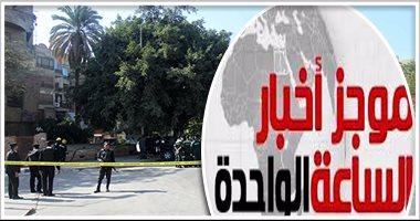 موجز أخبار مصر1ظهرا استشهاد ضابطين وأمين شرطة و3 مجندين فى