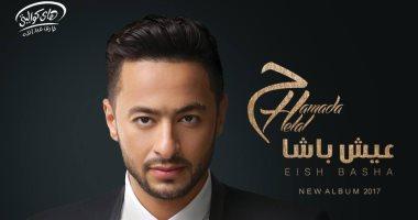 حمادة هلال يطرح ألبوم عيش باشا فى الأسواق اليوم السابع