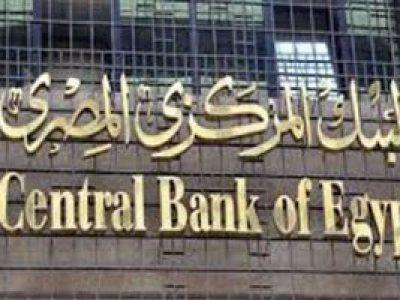 البنك المركزى: 54 مليار دولار تدفقات نقدية بعد تحرير سعر الصرف