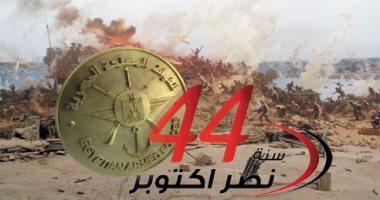 44 بطلا فى 44 عاما نصر أكتوبر معجزة جيش مصر ومازال أبناء