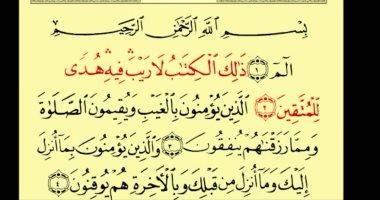 آية و5 تفسيرات لا إكراه فى الدين قد تبين الرشد من الغى