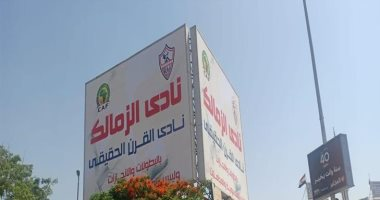 Zamalek presents the Century Club of the Football Association tomorrow for its escalation to the Sports Court