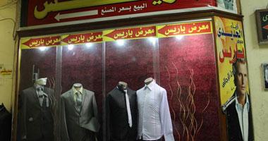 معارض البدل فى وسط القاهرة ترفع شعار بدل الفاترينا شلة وبدل